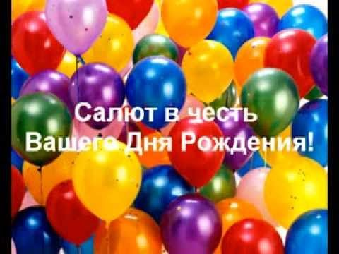 Поздравления в честь дня рождения